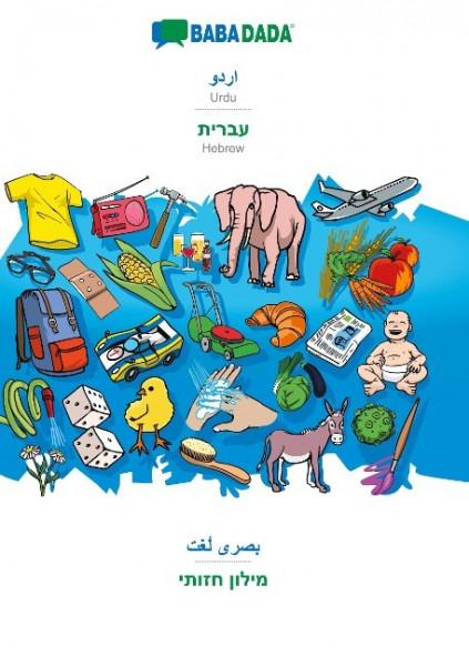 BABADADA, Urdu (in arabic script) - Hebrew (in hebrew script), visual dictionary (in arabic script)