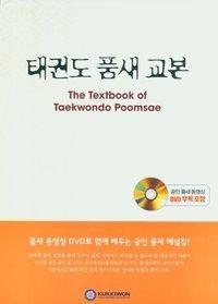 The Textbook of Taekwondo Poomsae - mit DVD