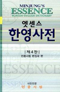 Minjung Essence Korean-English Dictionary